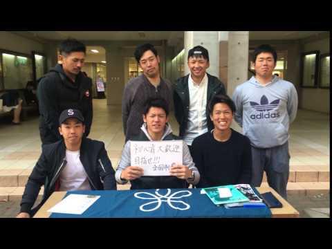 【近畿大学】準硬式野球部2016