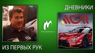 ✈ Auto Club Revolution - Интервью с Саймоном Джонсом