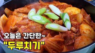 초간단 '묵은지 돼지양파 두루치기' / 수미네반찬 두루치기 / 두루치기 황금레시피 양념 만들기