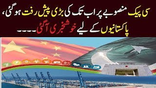 There has been a major breakthrough on the CPEC project