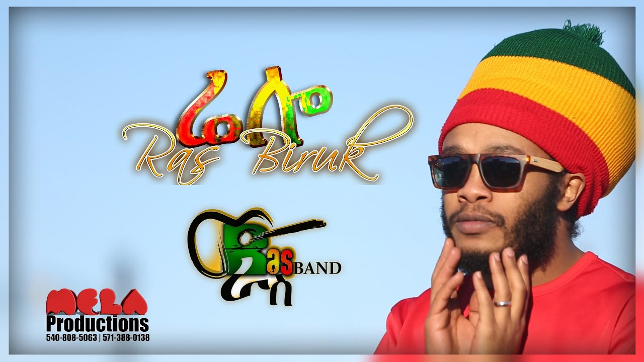 Rello - Ras Biruk(Barkey) and Ras Band New Ethiopian Official Music Video May 2016