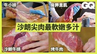 去牛排館還不知道要點什麼專家教你牛板腱到沙朗完美處理How To Butcher An Entire Cow Every Cut Of Meat Explained科普長知識GQ Taiwan