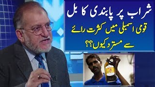 Alcohol Bill Rejected in Pakistan   Orya Maqbool Jan   Harf e Raaz
