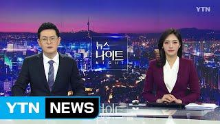 [YTN 뉴스나이트] 다시보기 2020년 01월 09일 - 1부