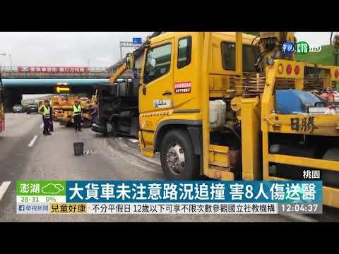 國道9車連環撞 8人傷.回堵15公里 | 華視新聞