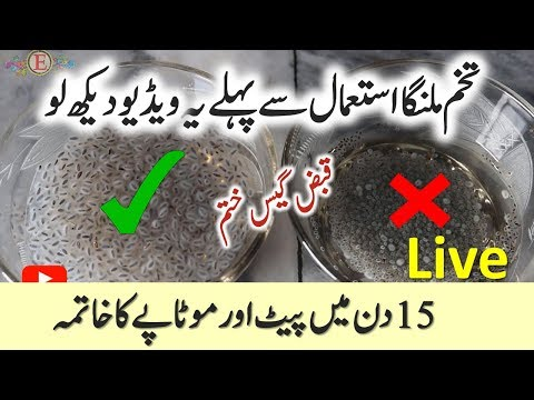 Tukh Malanga For Weight Loss &  Constipation, Basil Vs Chia Seeds & Lose Weight Fast 5kg