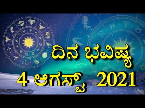 Download Dina Bhavishya | 3 August 2021 | Daily Horoscope | Rashi Bhavishya | Astrology in Kannada