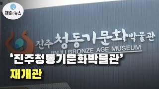 새 단장 마친 '진주청동기문화박물관' 재개관  [채널e…