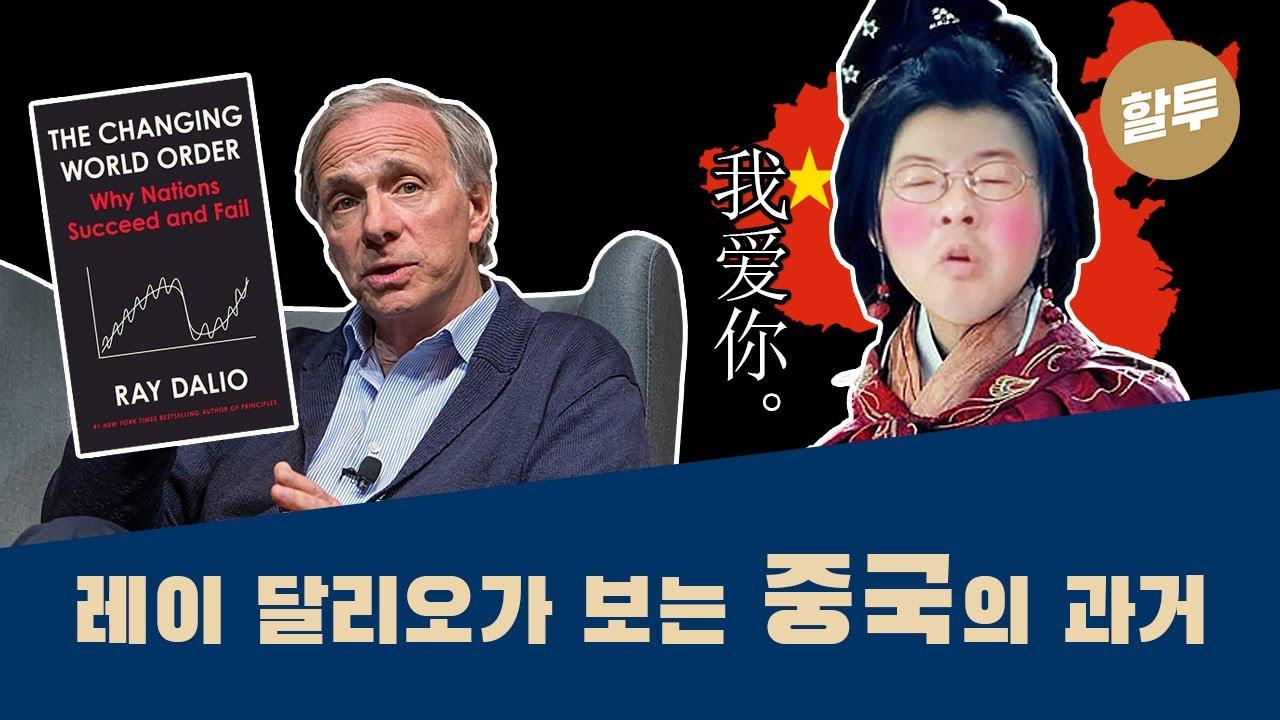 411.  레이 달리오가 보는 중국의 과거
