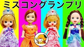 リカちゃん バービー ファッション対決★ ケリーがおしゃれな洋服でドレスでプリンセスにも変身❤ 手作りワンピース アクセサリー おもちゃ 人形 アニメ ここなっちゃん