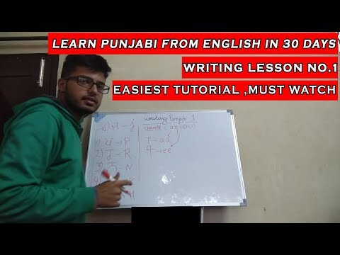 Learn Punjabi in 30 days |lesson 1|Writing Punjabi(Gurmukhi) lessons for complete beginners.