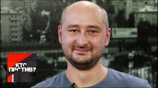 """""""Кто против?"""": Бабченко в своем посте облил грязью либералов с А-321 и попросил денег. От 16.08.19"""