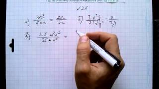 №26 алгебра 8 класс Макарычев