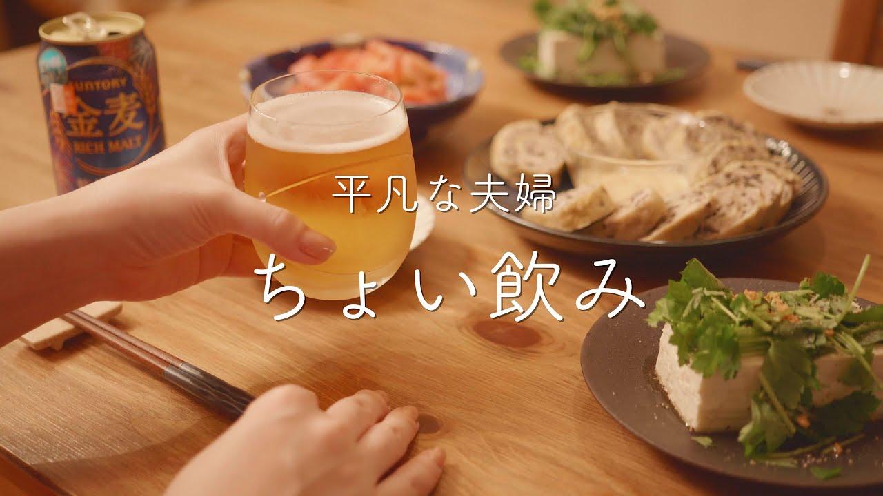 【おうち居酒屋】2度楽しい!軽い晩酌と〆の炊き込みご飯