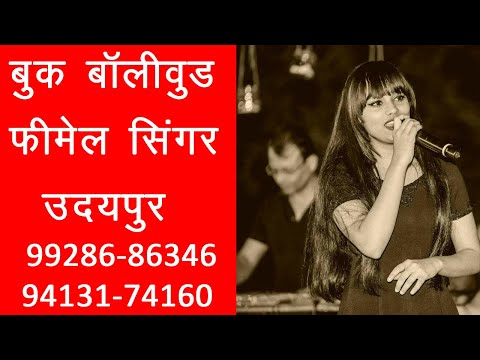 wedding-singers-in-rajasthan,professional-singers‎-contact-9928686346
