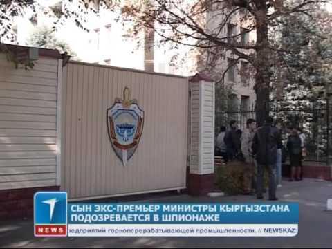 Сын экс-премьер-министра Кыргызстана подозревается в шпионаже