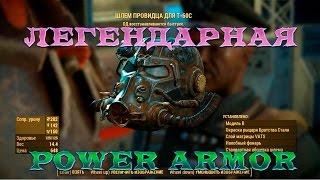 Fallout 4. Легендарная силовая броня Братства Стали. Шлем Провидца. Карабин Верджила.