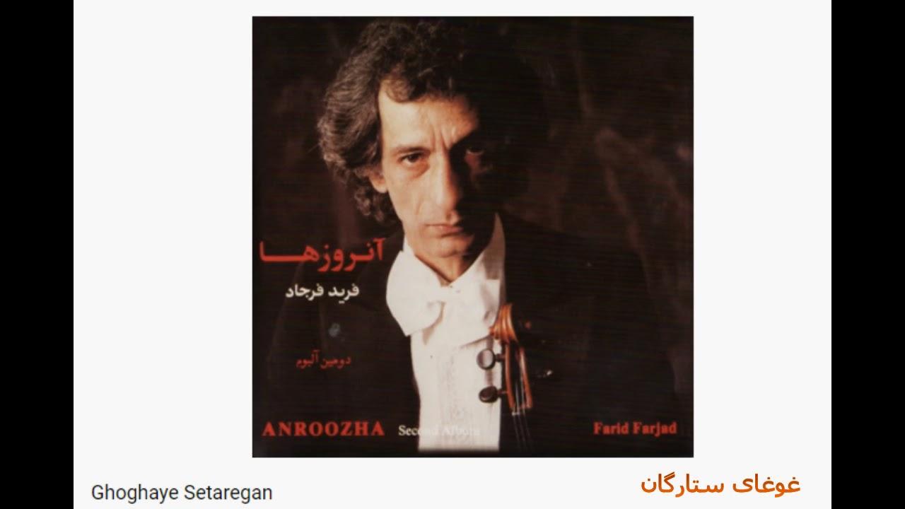 Farid Farjad-Ghoghaye Setaregan فرید فرجاد ـ غوغای ستارگان