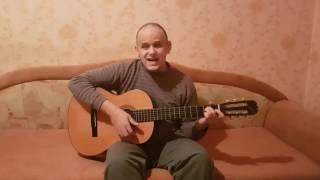 �������� ���� Дмитрий Задрейко каким меня ты ядом напоила акустическая версия ������