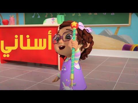 أغنية اسنان لولو - موسى مصطفى   MBY Channel