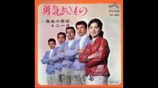 もう半世紀近く前の1966年にリリースされた曲ですが、いつまでも輝...