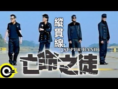 縱貫線 Superband【亡命之徒 Desperado】official Music Video 導演版