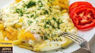 Завтрак ЛЮБИМЫЙ МУЖ за 15 минут! 😋👍 Очень Вкусно, Сытно и Просто!