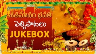Sathamanam Bhavathi Pelli Patalu Jukebox