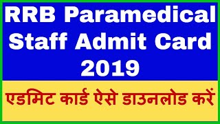 RRB Paramedical Staff Admit Card 2019 Railway Staff Nurse Exam Date Call Letter at rrbcdg.gov.in