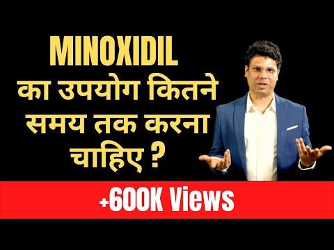 MINOXIDIL का उपयोग कितने समय तक  करना चाहिए  ? Dr Ashok Sinha - Hair Transplant Education
