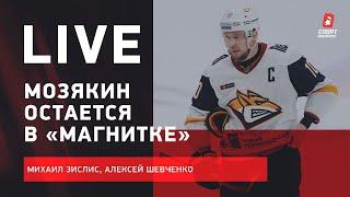 Новый контракт Мозякина / Сливы зарплат в КХЛ / НХЛ возвращается / Live Зислиса и Шевченко