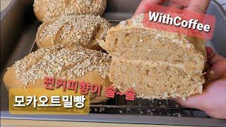 [83번] 모카오트밀빵, 맛있고 건강한 커피오트밀빵만들…