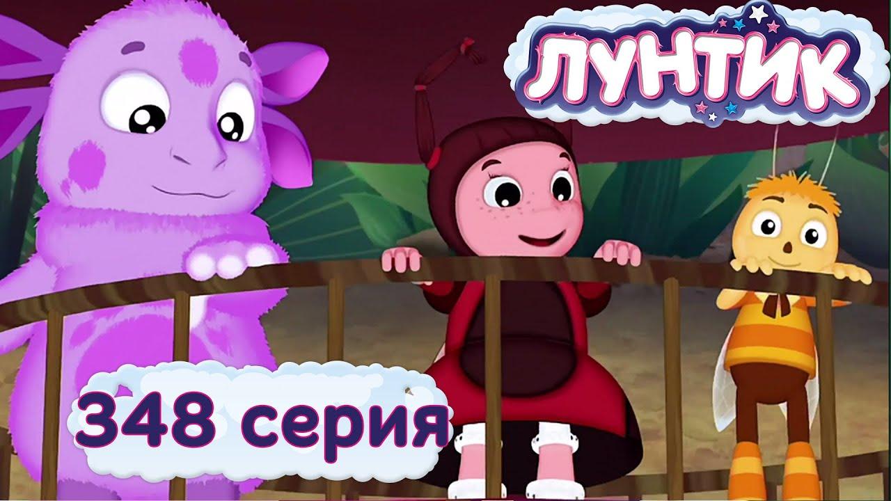 Ютуб лунтик и его друзья новые серии 3 сезон