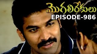 Episode 986 | 16-11-2019 | MogaliRekulu Telugu Daily Serial | Srikanth Entertainments | Loud Speaker