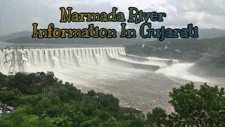 Narmada river information in gujarati language | the river to at the home