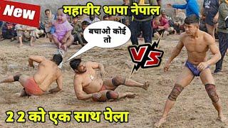 महावीर थापा ने 2 पहलवानो को मारा एक साथ शानदार कुश्ती जरूर देखें Mahaveer thapa nepal ki kushti