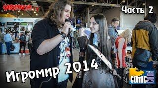 Репортаж. Игромир и Comic Con Russia 2014. Часть 2