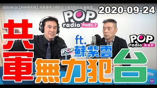 20200924【POP撞新聞】黃暐瀚專訪蘇紫雲「共軍無力犯台」