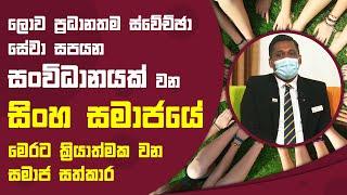 සිංහ සමාජයේ මෙරට ක්රියාත්මක වන සමාජ සත්කාර | Piyum Vila | 30 - 09 - 2021 | SiyathaTV Thumbnail