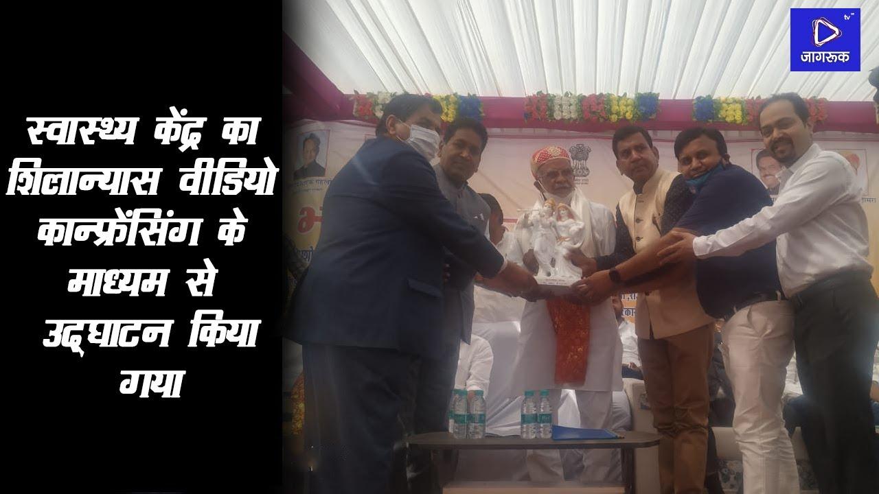 मुख्यमंत्री Ashok Gehlot ने केलवा में अस्पताल व स्कूल का वर्चुअल लोकार्पण किया
