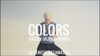 COLORS - Halsey (Audien Remix) | by Kenichi Kasamatsu | Filmed by Alan Tan (Unique Movement)
