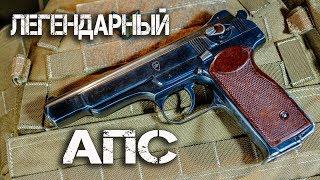 Автоматический пистолет Стечкина (АПС). Программа Константина Лазарева 'Искусство войны'.