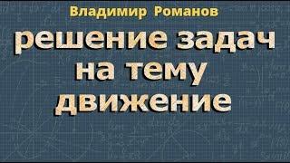 геометрия ДВИЖЕНИЕ решение задач 1156 1159 Атанасян 9 класс
