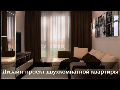 Дизайн интерьера двухкомнатной квартиры в современном стиле.