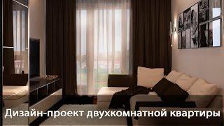 видео Дизайн проект квартиры в новостройке