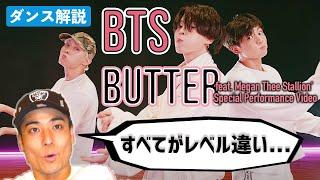 スゴイことが起きる予感するよ Bts 방탄소년단 Butter Feat Megan Thee Stallion Special Performance