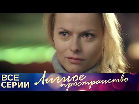 Личное пространство | Все серии подряд | Русский сериал