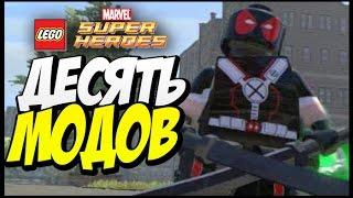 обзор на десять новых модов в LEGO Marvel Super Heroes #41