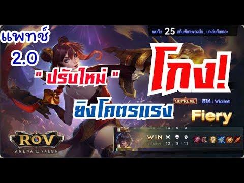 ัrov-:-violet-ไวโอเล็ต-ปรับใหม่-อัลติอย่างแรง-โกงเกิ้น-ft.-k.i.n.g-ทีม