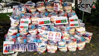 [中国新闻] 中国驻里约热内卢总领馆:多层面提供援助 助力巴西抗疫 |  新冠肺炎疫情报道